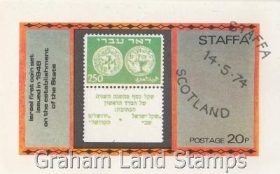 Staffa 1974 Israel Coins Sheetlet (20p)