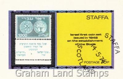 Staffa 1974 Israel Coins Sheetlet (75p)