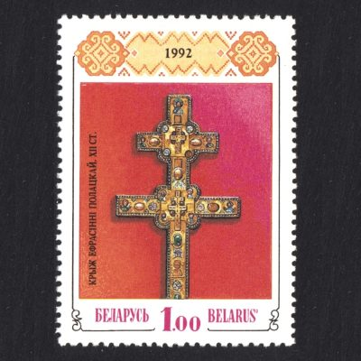 Belarus 1992 12th-Century Cross (SG 1, U/M)
