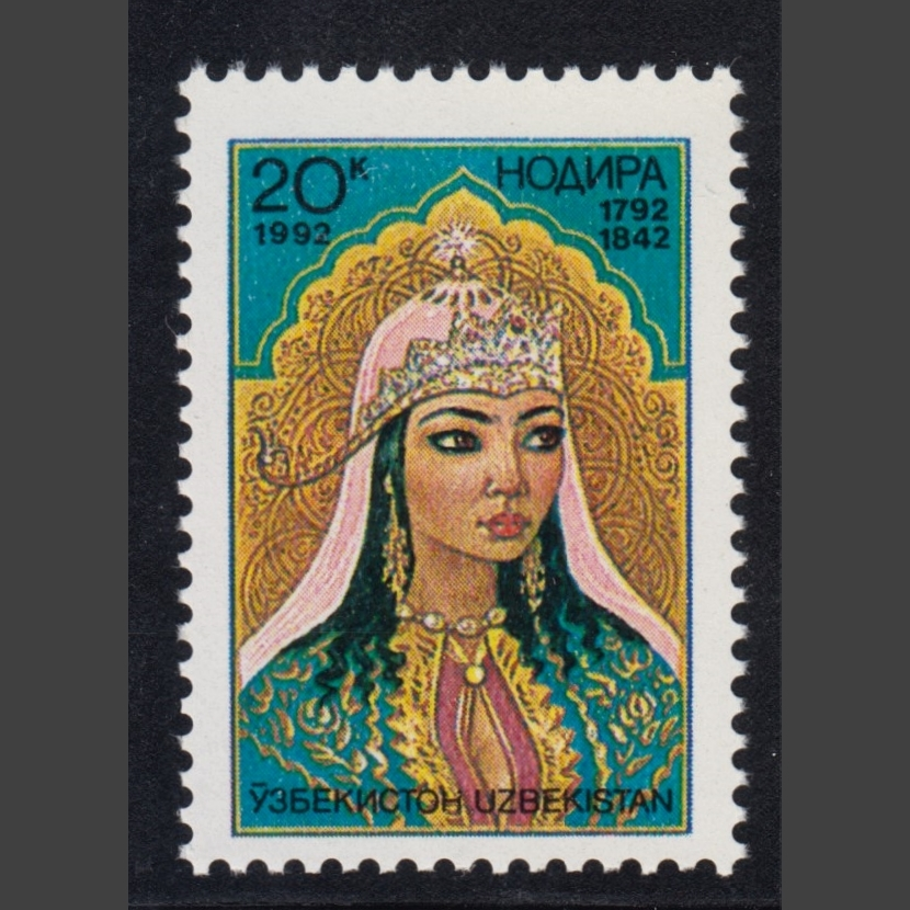 Uzbekistan 1992 Birth Bicentenary of Princess Nadira (SG 1, U/M)