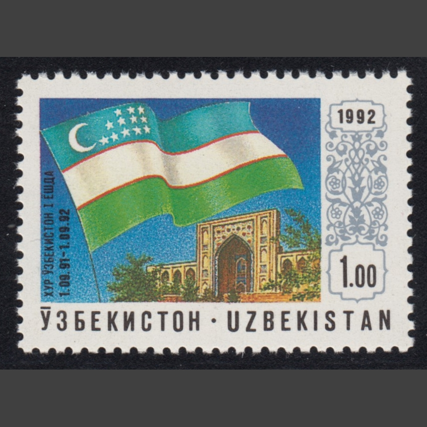 Uzbekistan 1992 1st Anniversary of Independence (SG 3, U/M)