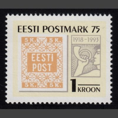 Estonia 1993 75th Anniversary of First Estonian Stamps (SG 225, U/M)