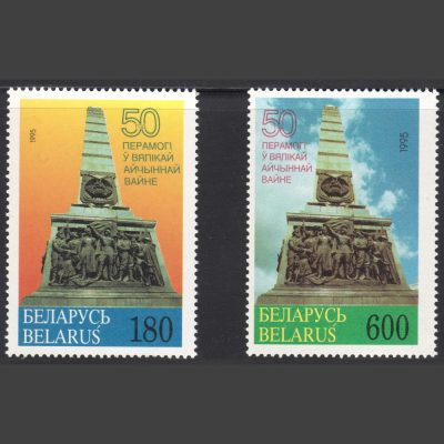 Belarus 1995 50th Anniversary of the End of the Second World War (SG 99-100, U/M)