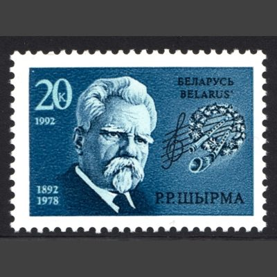 Belarus 1992 Birth Centenary of Composer G. R. Shirma (SG 2, U/M)