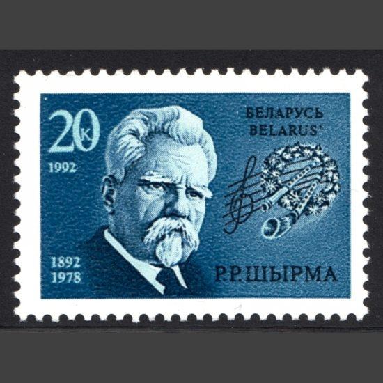 Belarus 1992 Birth Centenary of Composer G. R. Shirma (SG 2, U/M)