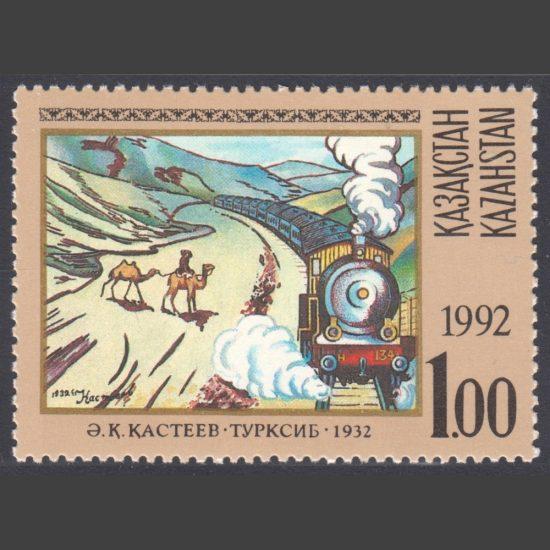 "Kazakhstan 1992 Kazakh Art - ""Turksib"" by Kasteev (SG 10, U/M)"