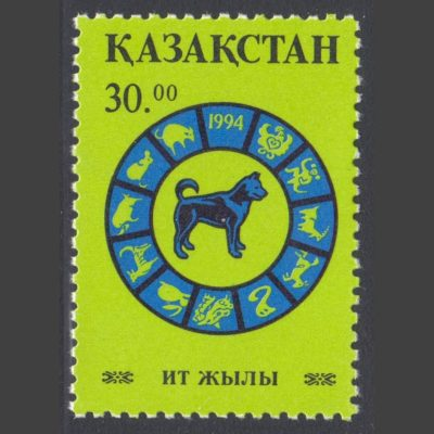 Kazakhstan 1994 Year of the Dog (SG 41, U/M)