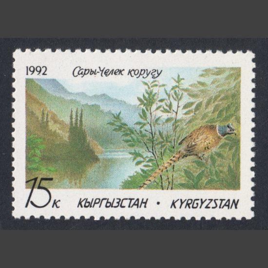 Kyrgyzstan 1992 Sary C'helek Nature Reserve (SG 1, U/M)