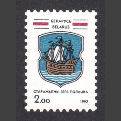Belarus 1992 Arms of Polotsk (SG 3, U/M)