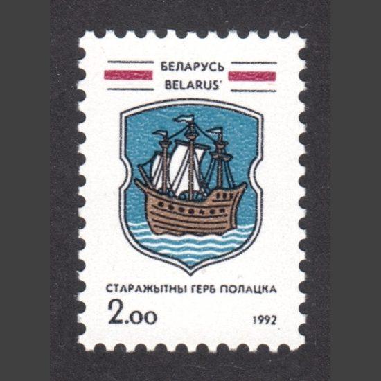 Belarus 1992 Arms of Polotsk (SG 3, U/M)