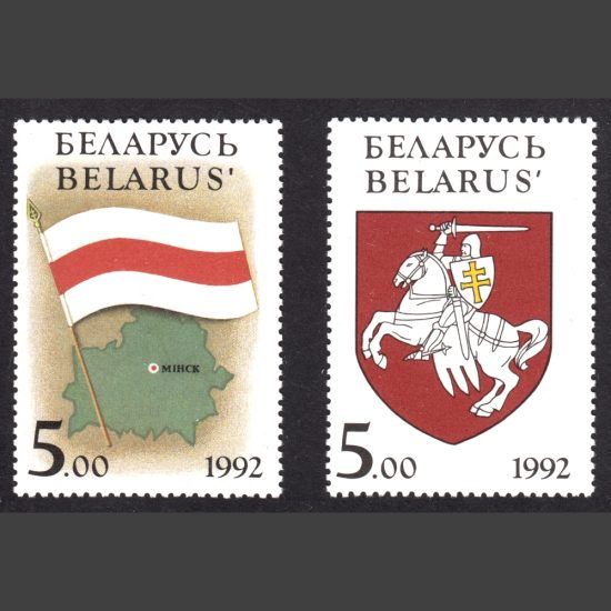 Belarus 1992 Flag/Map and State Arms (SG 4-5, U/M)