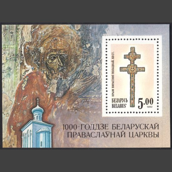 Belarus 1992 Cross of Polotsk Miniature Sheet (SG MS7, U/M)
