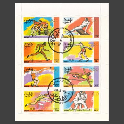 Dhufar 1976 Olympics (8v, 1b to 1R, CTO)