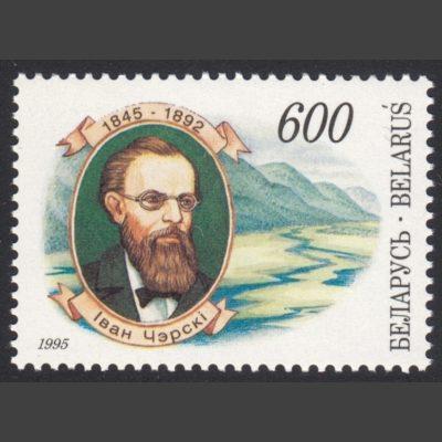 Belarus 1995 Birth Anniversary of Explorer Ivan Cherski (SG 115, U/M)