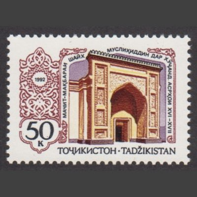 Tajikistan 1992 Sheikh Muslihiddin Mausoleum (SG 2, U/M)