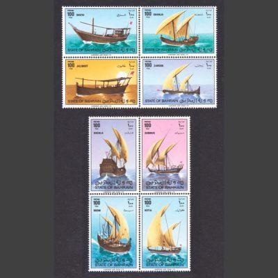 Bahrain 1979 Dhows/Ships (SG 258-265, U/M)