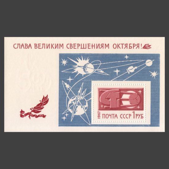 USSR 1967 October Revolution - Conquest of Space Miniature Sheet (SG MS3485, U/M)