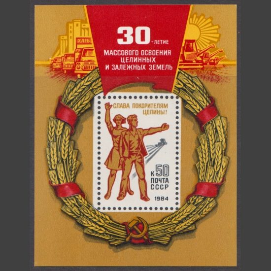 USSR 1984 30th Anniversary of Development of Unused Land Miniature Sheet (SG MS5415, U/M)