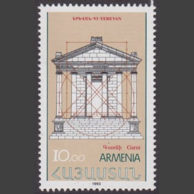 Armenia 1993 Yerevan '93 International Stamp Exhibition (SG 273, U/M)