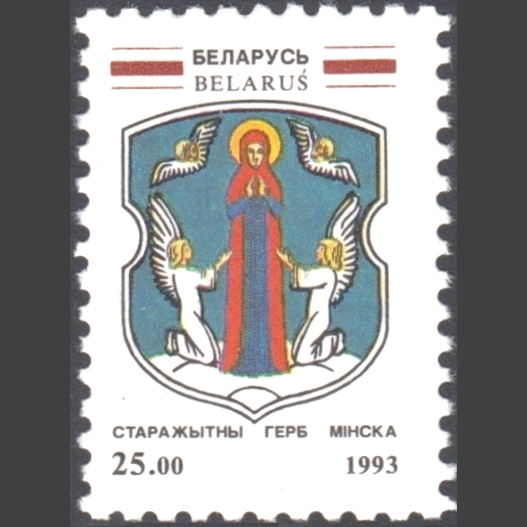Belarus 1993 Arms of Minsk (SG 63, U/M)