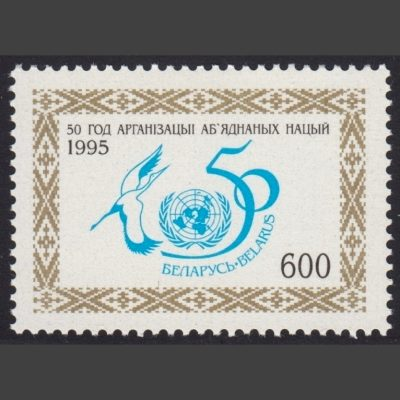 Belarus 1995 50th Anniversary of United Nations (SG 126, U/M)