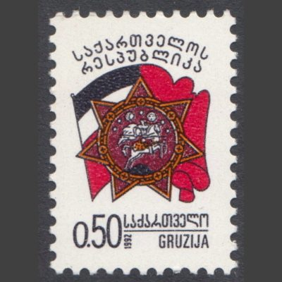 Georgia 1993 Arms and Flag (SG 62, U/M)