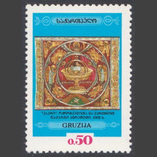 Georgia 1993 Treasures of the National Museum (SG 63, U/M)