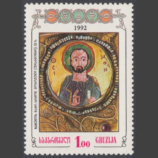 Georgia 1993 Ancient Art (SG 64, U/M)