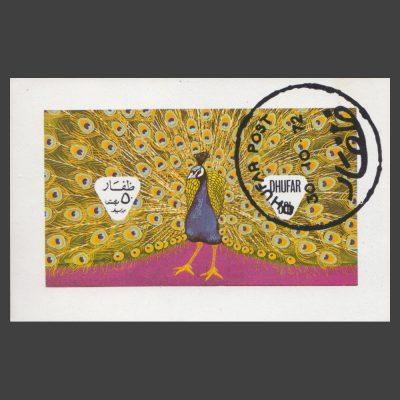 Dhufar 1972 Peacock Sheetlet (50b, CTO)
