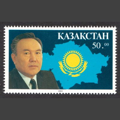 Kazakhstan 1993 President Nursultan Nazarbaev (SG 26, U/M)